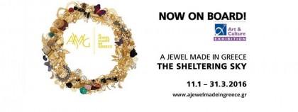A Jewel made in Greece στην Τεχνόπολη