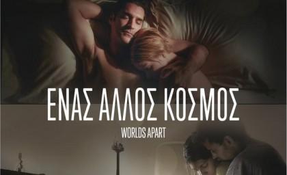 Ρεκόρ εισιτηρίων για την ταινία «Ένας άλλος κόσμος»