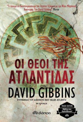 «Οι Θεοί της Ατλαντίδας» αποκαλύπτονται στο βιβλίο του David Gibbins