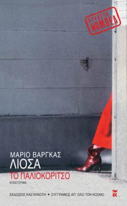 «Το Παλιοκόριτσο» του Μάριο Βάρκας-Λιόσα