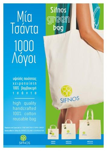 sifnos-green-bag