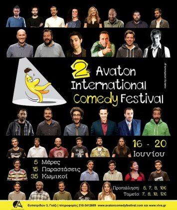 2ο Avaton International Comedy Festival