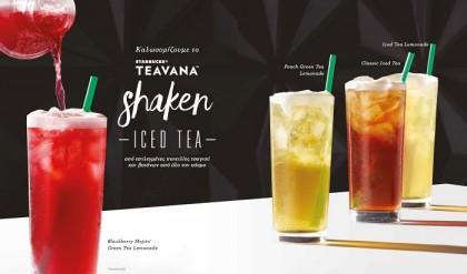 Starbucks: Η αναζωογόνηση μέσα από ένα ποτήρι Teavana™ Shaken Iced Tea