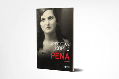 Ρένα: Το νέο μυθιστόρημα του Αύγουστου Κορτώ μόλις κυκλοφόρησε!
