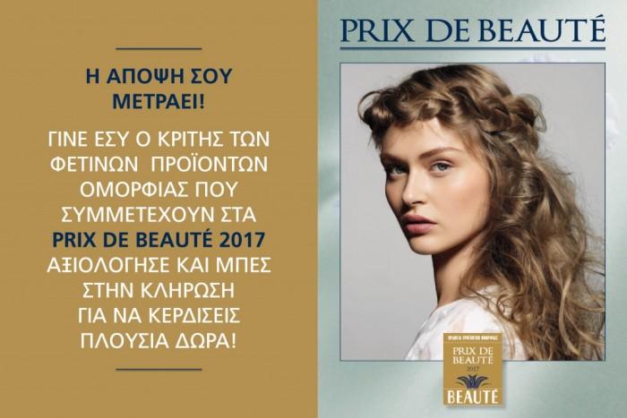 Τα βραβεία Prix de Beauté γιορτάζουν φέτος την 17η χρονιά τους!