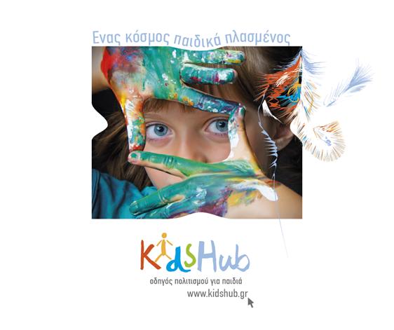 KidsHub: Ένας κόσμος… παιδικά πλασμένος!